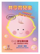 Cover: Happy Parenting Booklet 1 - Newborn baby [Birth to one week]