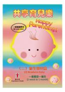 Cover: Happy Parenting Booklet 2 - Newborn baby [1 week to 1 month]